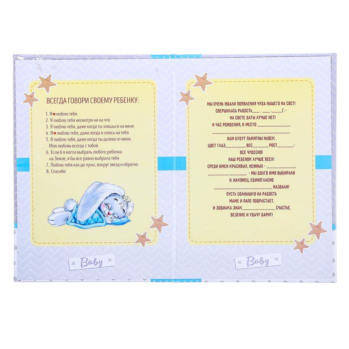 Свидетельство о рождении с блестками - фото 416975382