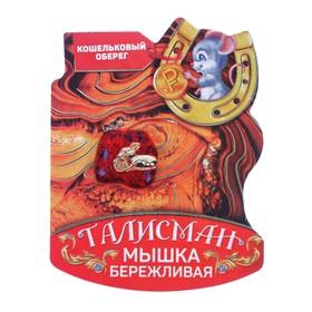 """Талисман на камне """"Денежная мышка"""""""