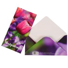 Конверт для денег 'Поздравляю!' фиолетовые тюльпаны Ош