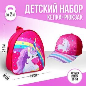 Детский набор «Волшебный единорог», рюкзак 21х25 см, кепка 52-56 см