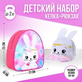 Детский набор «Зайка», рюкзак 21х25 см, кепка 52-56 см