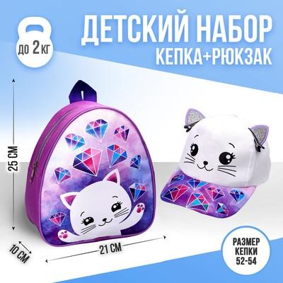 """Детский набор """"Кошечка"""": кепка 54-60 см, рюкзак 21 х 25 см"""