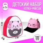 """Детский набор """"Киска"""": кепка 54-60 см, рюкзак 21 х 25 см"""