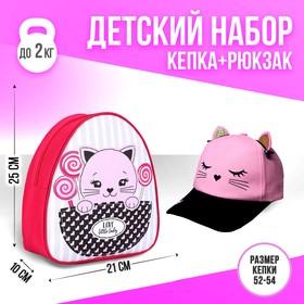 Детский набор «Киска», рюкзак 21х25 см, кепка 52-56 см