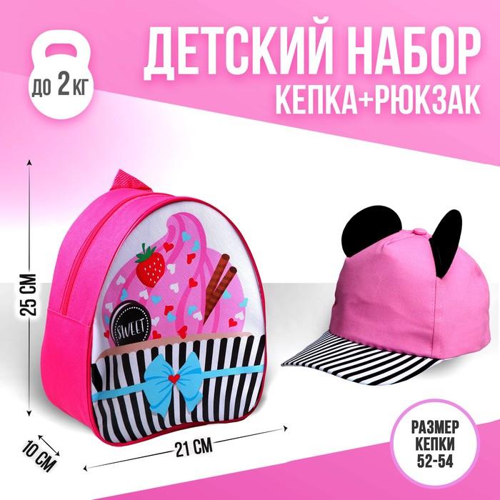 """Рюкзак 21 х 25 см, кепка 52-56 см, детский набор """"Мышка"""""""