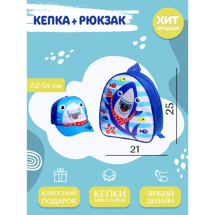 "Рюкзак 21 х 25 см, кепка 52-56 см, детский набор ""Акула"""