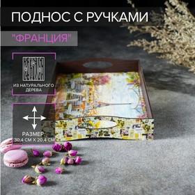 """{{photo.Alt    photo.Description    'Поднос с ручками """"Франция"""", деревянный, 30,4х20,4х4,7см'}}"""