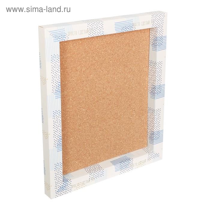 Рамка-панно складная «Просто сделай это», 27 × 32 × 2,5 см, пробка