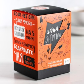 Чай чёрный «Заряд энергии»: с лимоном, 50 г.