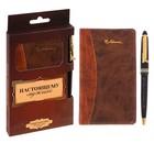 """Подарочный набор """"Настоящему мужчине!"""": записная книжка и ручка"""