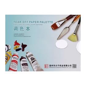 Палитра бумажная, лощённая, для масла, акрила, водных красок, плотность 60 г/м, размер 23 х 30.5 см