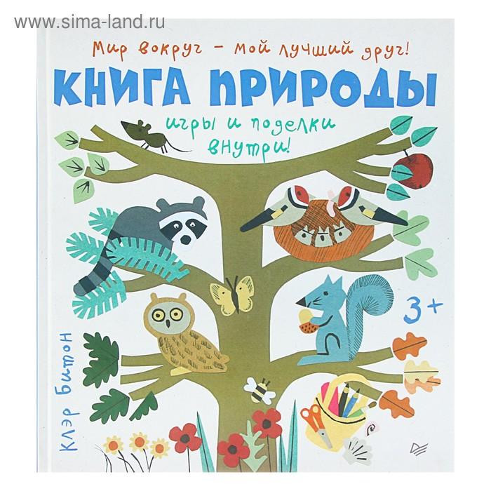 Книга природы. Мир вокруг - мой лучший друг! 3+. Битон К