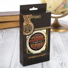"""Подарочный набор """"Дедушке"""", фляжка 300 мл, медаль"""