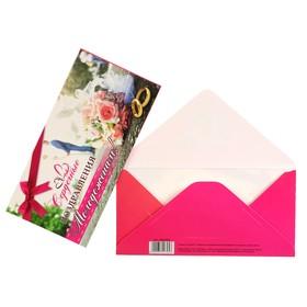 Конверт для денег 'Сердечные поздравления Молодожёнам!' молодожёны, букет цветов Ош