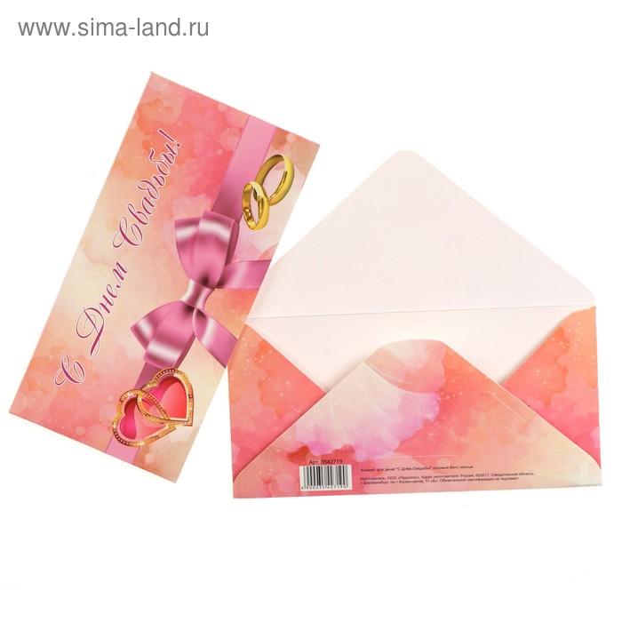 """Конверт для денег """"С Днём Свадьбы!"""" розовый бант, кольца"""