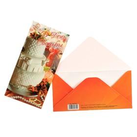 Конверт для денег 'С Днём Свадьбы!' свадебный торт, жемчуг Ош