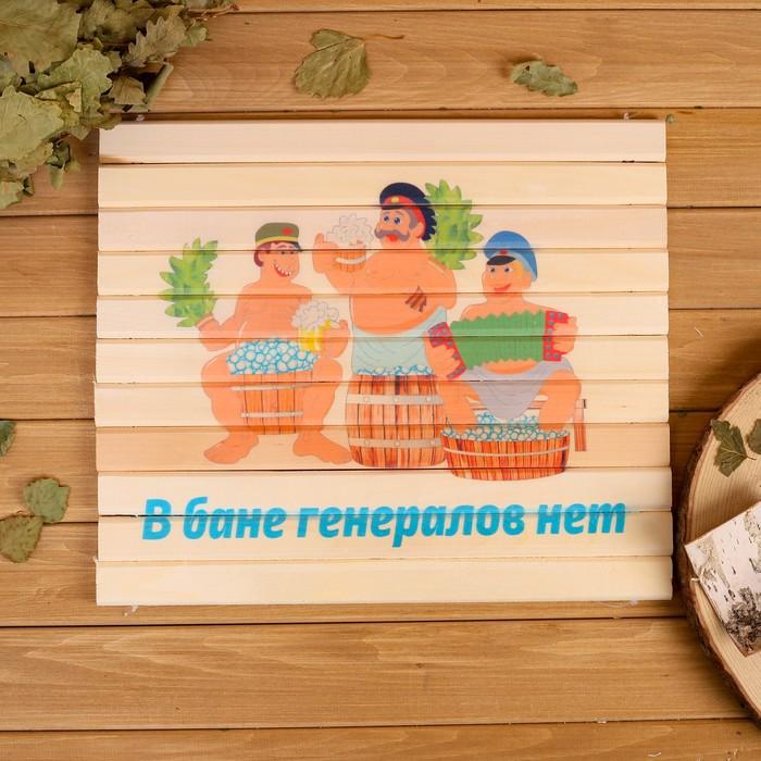 "Сидушка ""В бане генералов нет"" 32х39см"