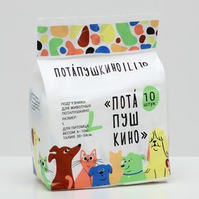 """Подгузники """"Потапушкино"""" размер L, для домашних животных, 10шт/уп"""