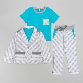 Костюм для мальчика(пиджак,футболка,брюки), рост 98, цвет серый/бирюзовый КЛ-28