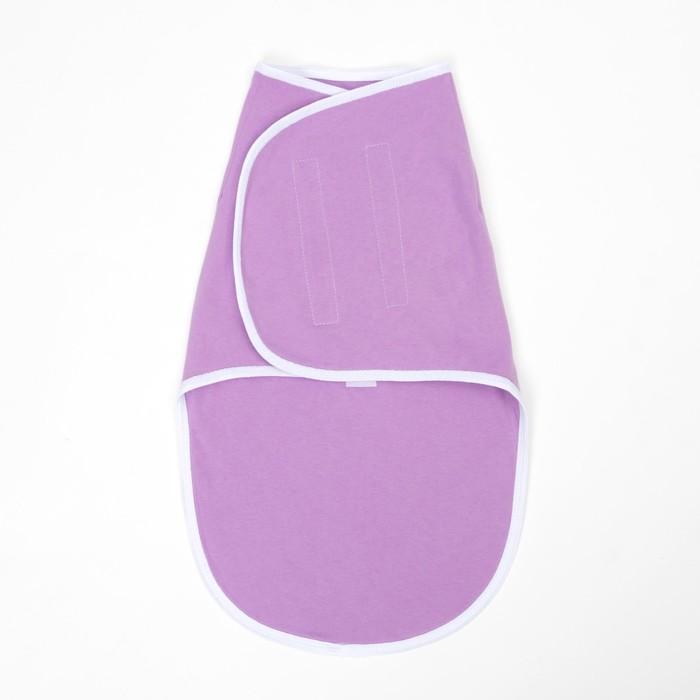 Пеленка-кокон на липучках, рост 50-62 см, цвет сиреневый, интерлок 1139