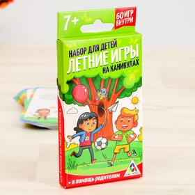Набор для детей «Летние игры на каникулах», 30 карт