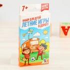Набор для детей «Летние игры в дорогу», 30 карт