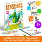 Фанты детские «Крокодил Весельчак», 20 карточек