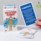 Развивающая игра «Как устроен человек»