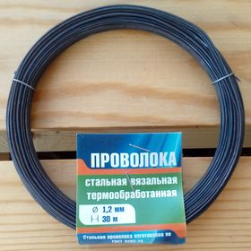 Проволока вязальная т/о, 1.2 мм х 30 м Ош