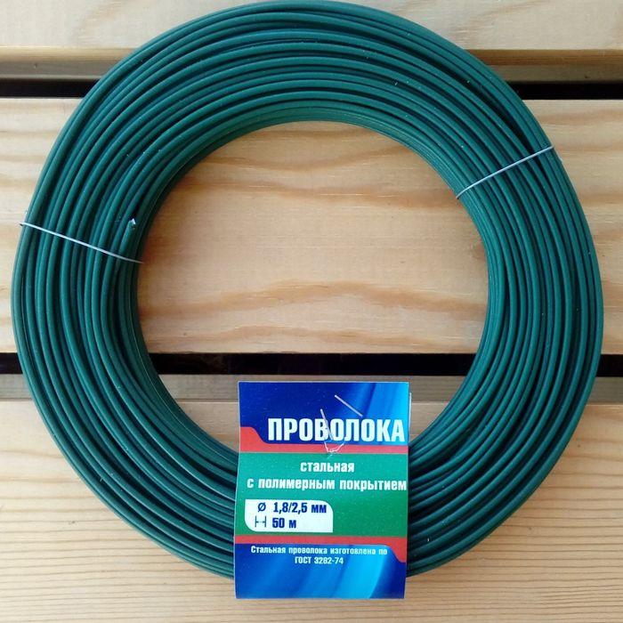 Проволока в пластике т/н, 1.8/2.5 мм х 50 м