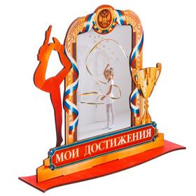 Награда спортсмена 'Гимнастика. Мои достижения' Ош