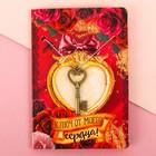 """Подвеска на открытке """"Ключ от моего сердца"""" 9 х 13 см"""