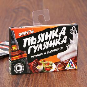 Фанты 'Пьянка гулянка' Ош