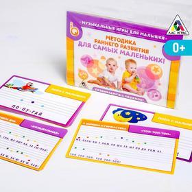 Музыкальные игры для малышей «Методика раннего развития для самых маленьких»