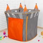 Палатка детская игровая «Моя крепость»