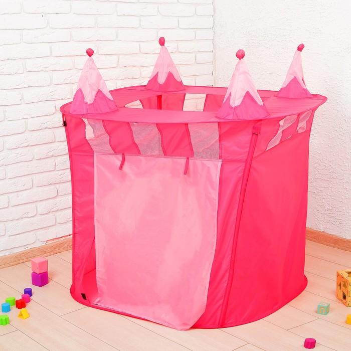 Палатка детская игровая «Моя крепость», цвет розовый