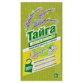 Средство от моли Тайга «Антимоль», с запахом лаванды
