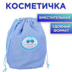Косметичка-мешок 'Для любимого малыша!' Ош