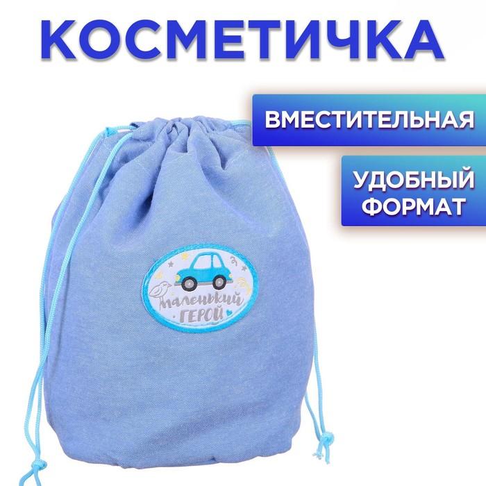 """Косметичка-мешок """"Для любимого малыша!"""" - фото 469919"""