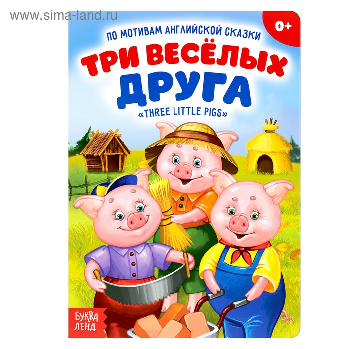 """Книжка- сказка """"Три весёлых друга"""" 10 стр."""