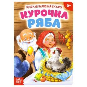 Русская народная сказка «Курочка Ряба», 10 стр.