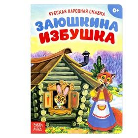 Русская народная сказка «Заюшкина избушка», 12 стр.