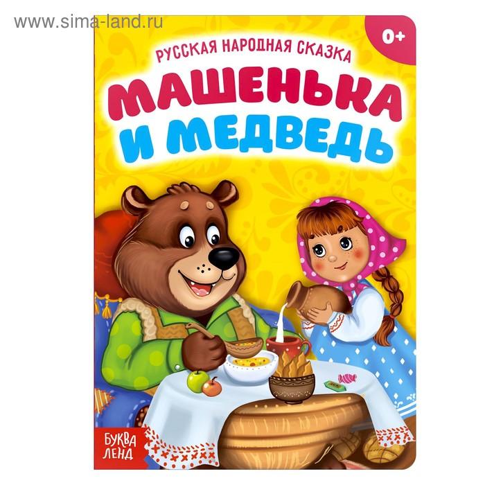 """Русская народная сказка """"Машенька и медведь"""" 10 стр."""