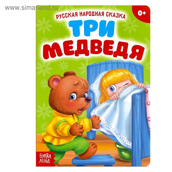 """Русская народная сказка """"Три медведя"""" 12 стр."""
