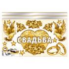 """Набор свадебных наклеек """"Золотая"""""""