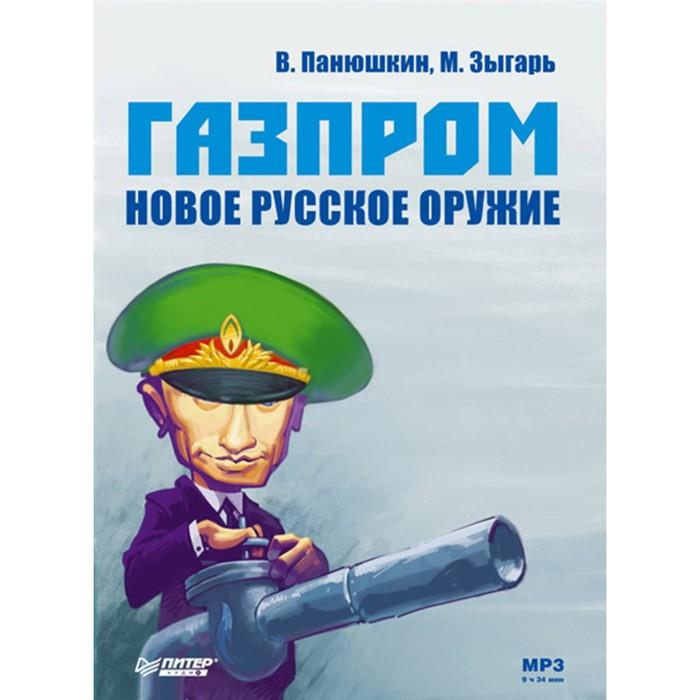 Газпром. Новое русское оружие (аудиокнига). Панюшкин В. В.