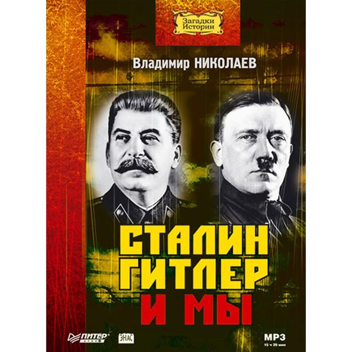 Сталин, Гитлер и мы (аудиокнига). Николаев В. Д.