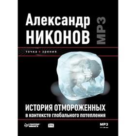 Мастерская успеха.История отмороженных в контексте глобального потепления(Аудиокн).Никонов Ош