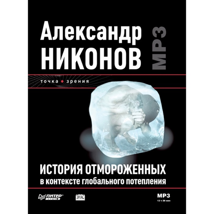История отмороженных в контексте глобального потепления (аудиокнига). Никонов А.