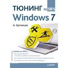 Тюнинг Windows 7 на 100%. Артемьев А.